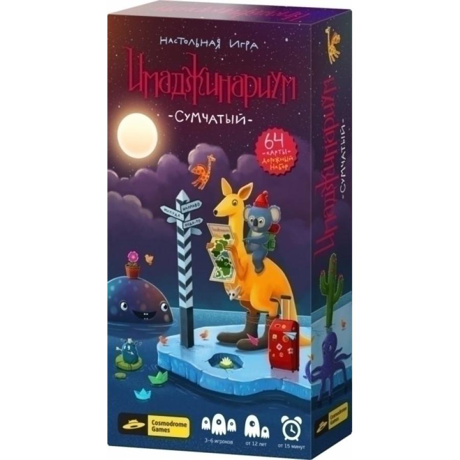Имаджинариум Сумчатый (на русском)